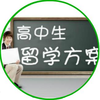 高中生留学方案
